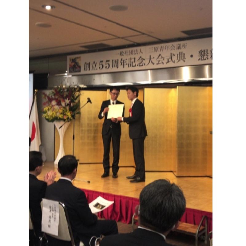 三原青年会議所 55周年式典・懇親会