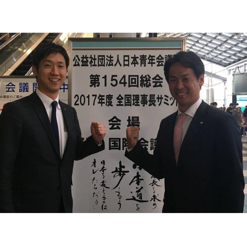 日本青年会議所 総会