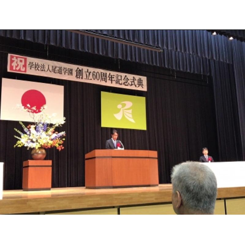 学校法人尾道学園60周年記念式典