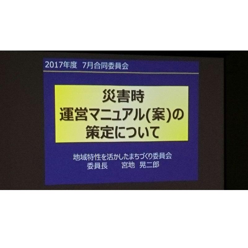 防災マニュアル(案)説明会