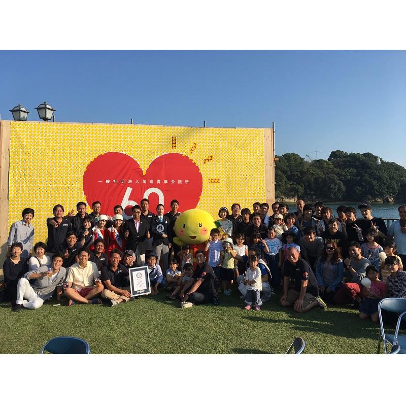 """尾道青年会議所創立60周年記念事業 『ONOMICHI """"KOKORO"""" Festival』"""