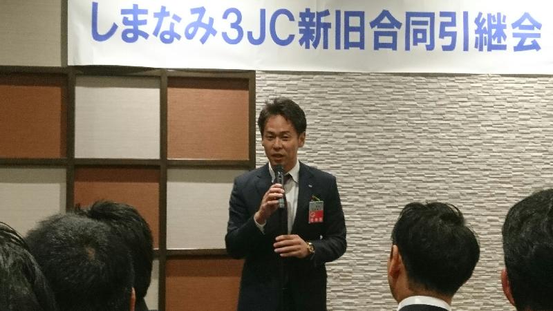 しまなみ3JC新旧合同引継会