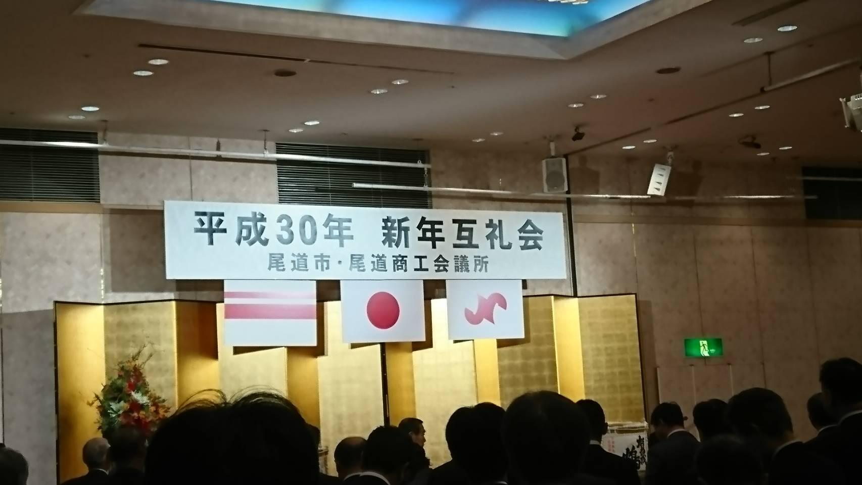 尾道市・尾道商工会議所 新年互礼会