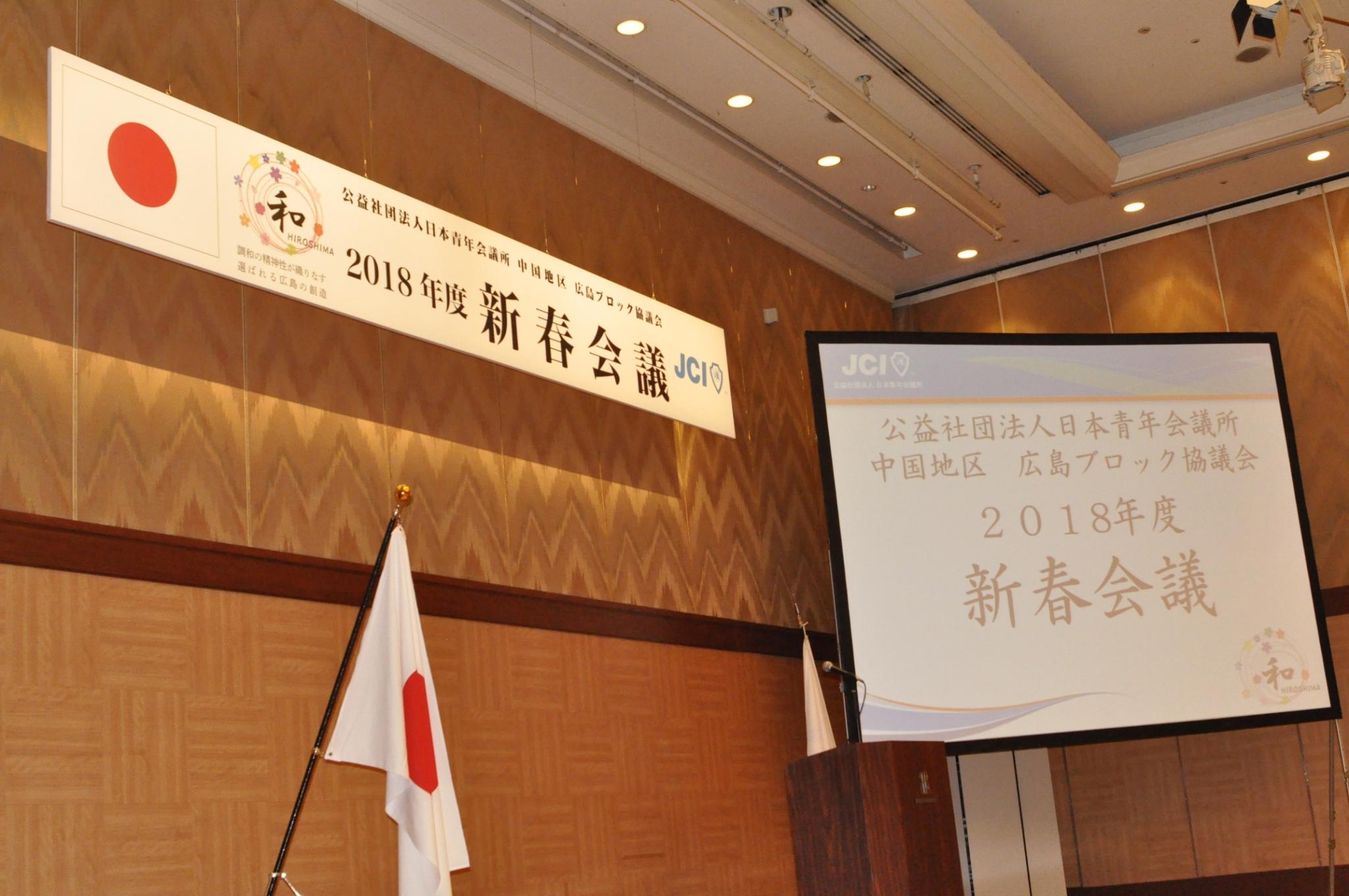 公益社団法人日本青年会議所中国地区広島ブロック協議会2018年度新春会議