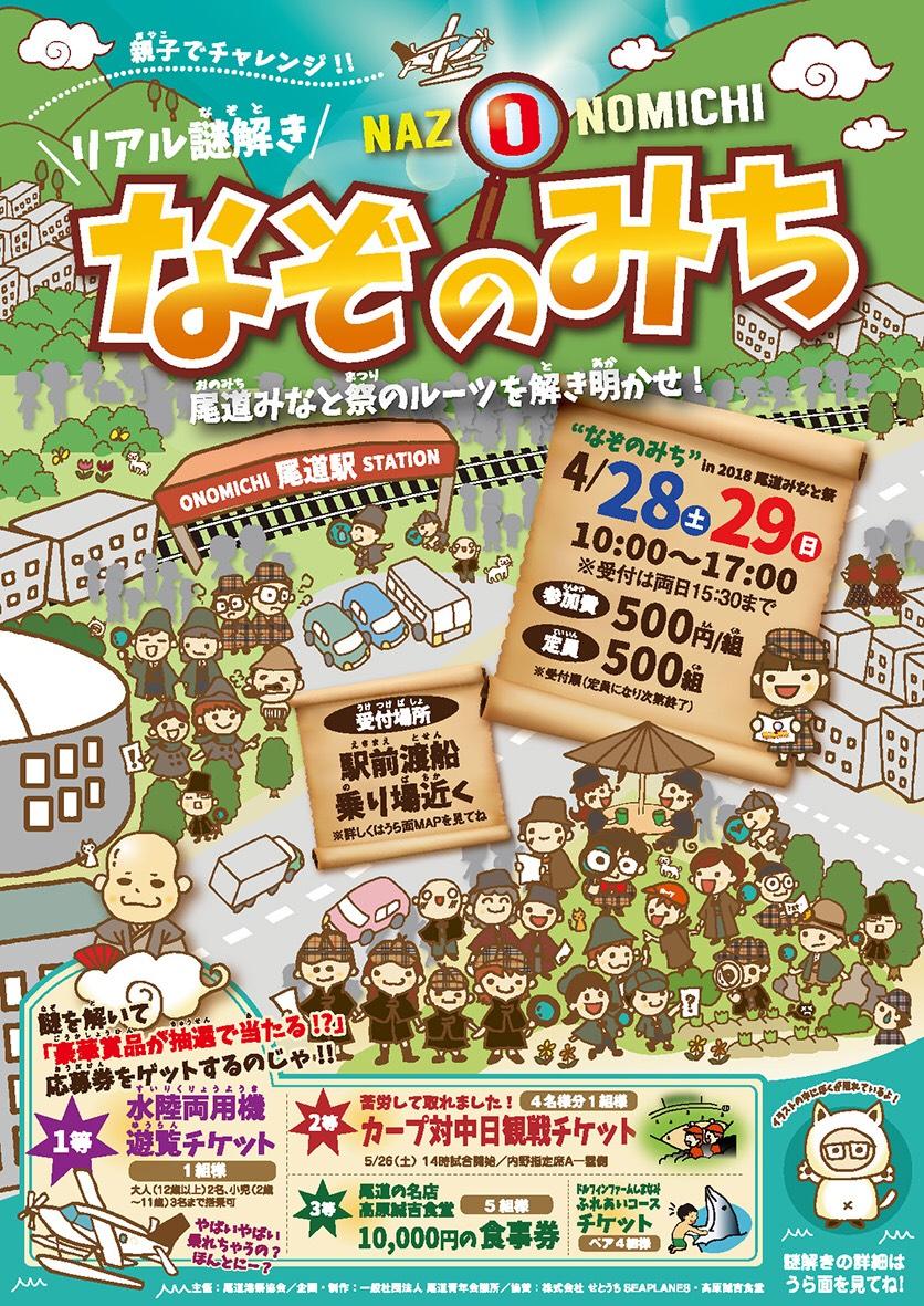 4月28日 29日 第75回尾道みなと祭 リアル謎解き 「なぞのみち」開催!!