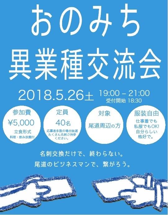 5月26日 おのみち異業種交流会 開催!