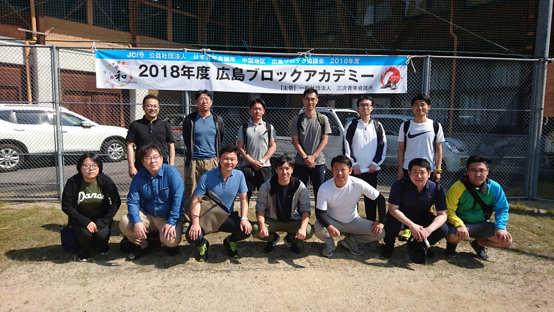 2018年度広島ブロックアカデミー