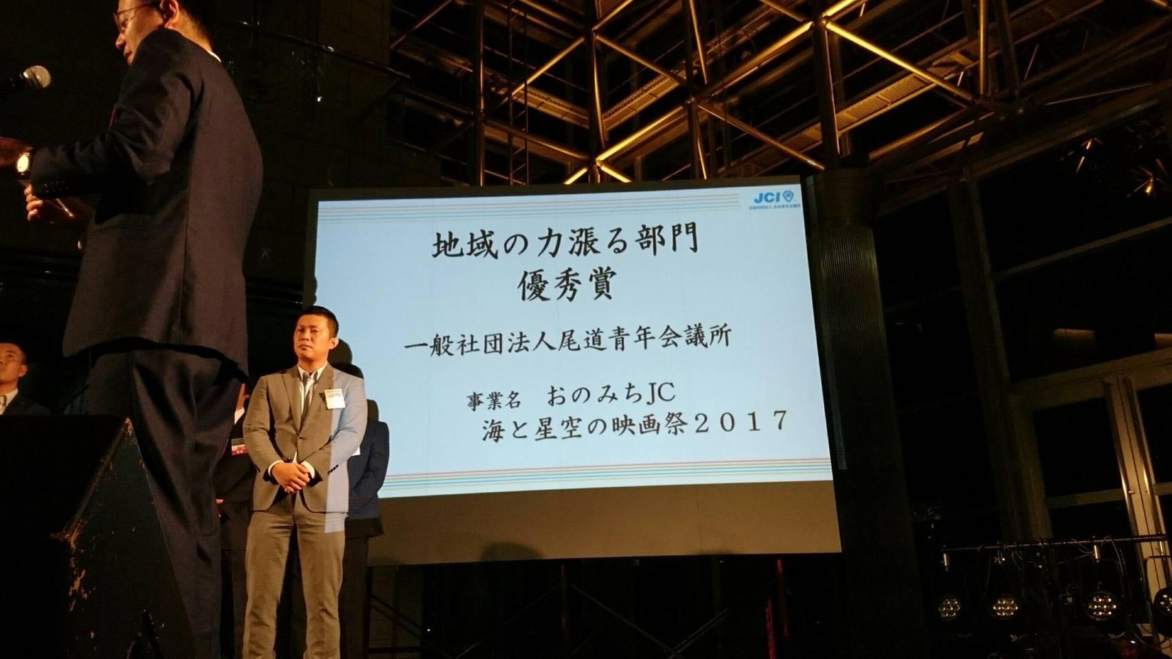 公益社団法人日本青年会議所 中国地区コンファレンス