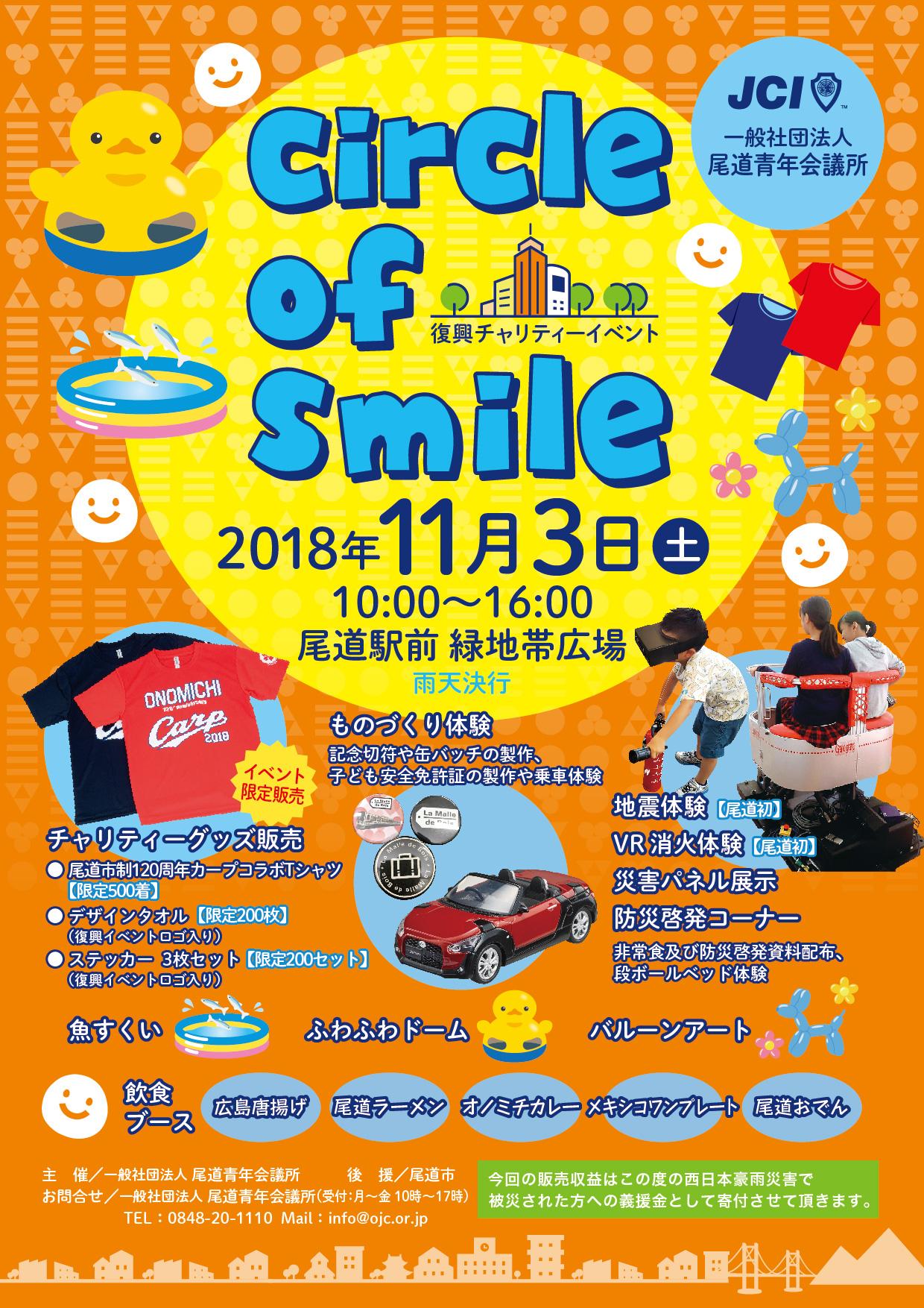 復興チャリティーイベント〜 circle of smile 〜開催のお知らせ