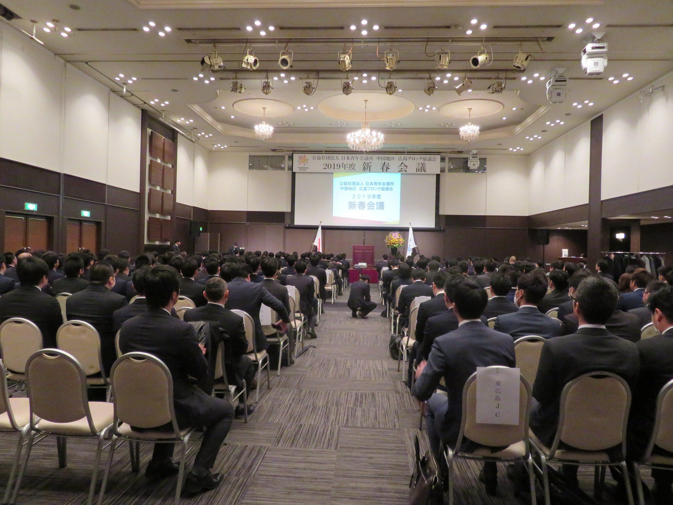 広島ブロック協議会・新春会議
