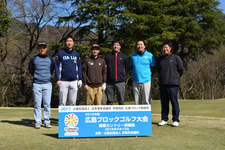 広島ブロックゴルフ大会