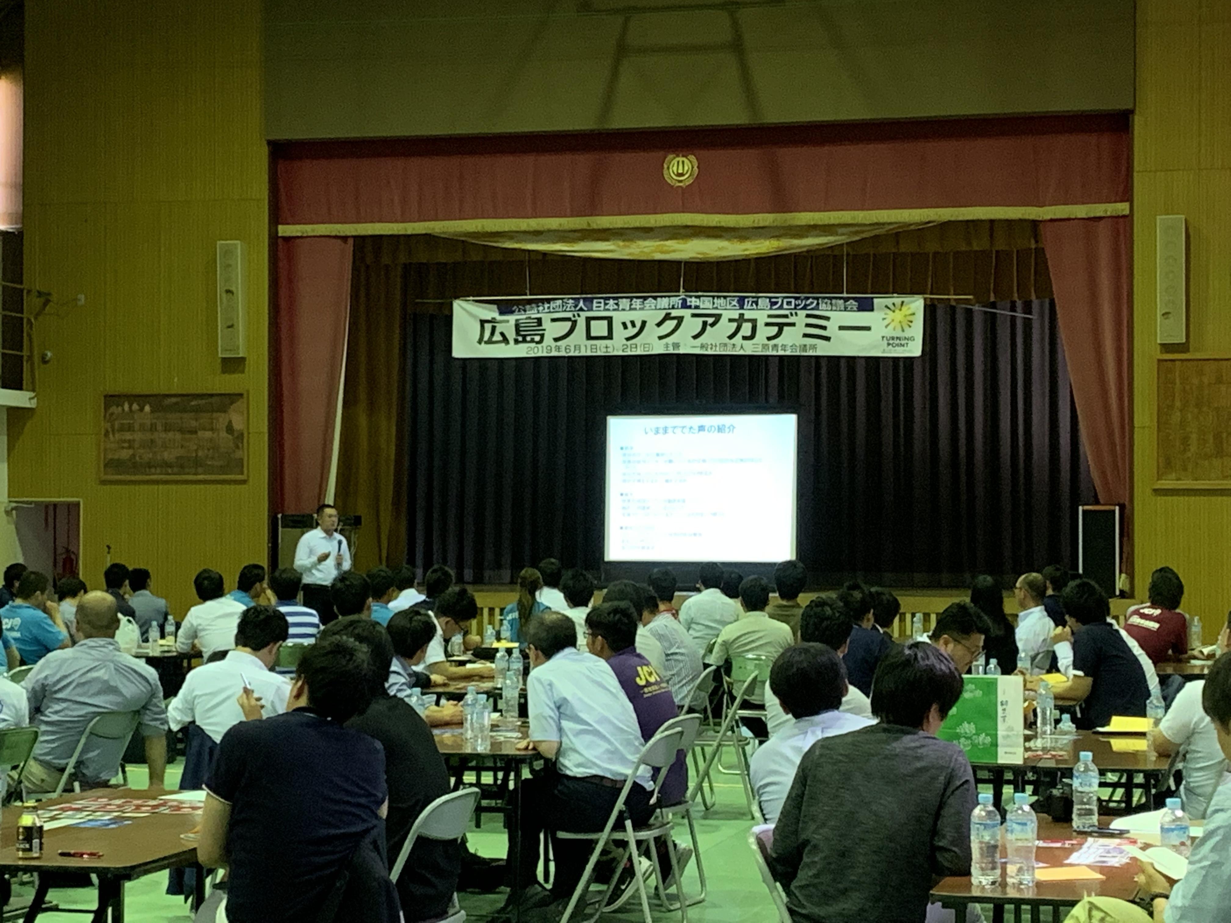 広島ブロックアカデミー