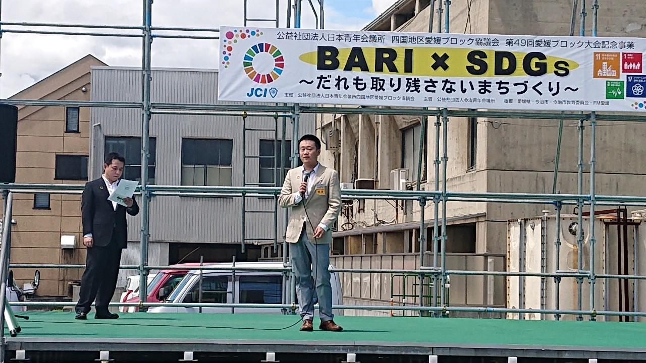 愛媛ブロック大会