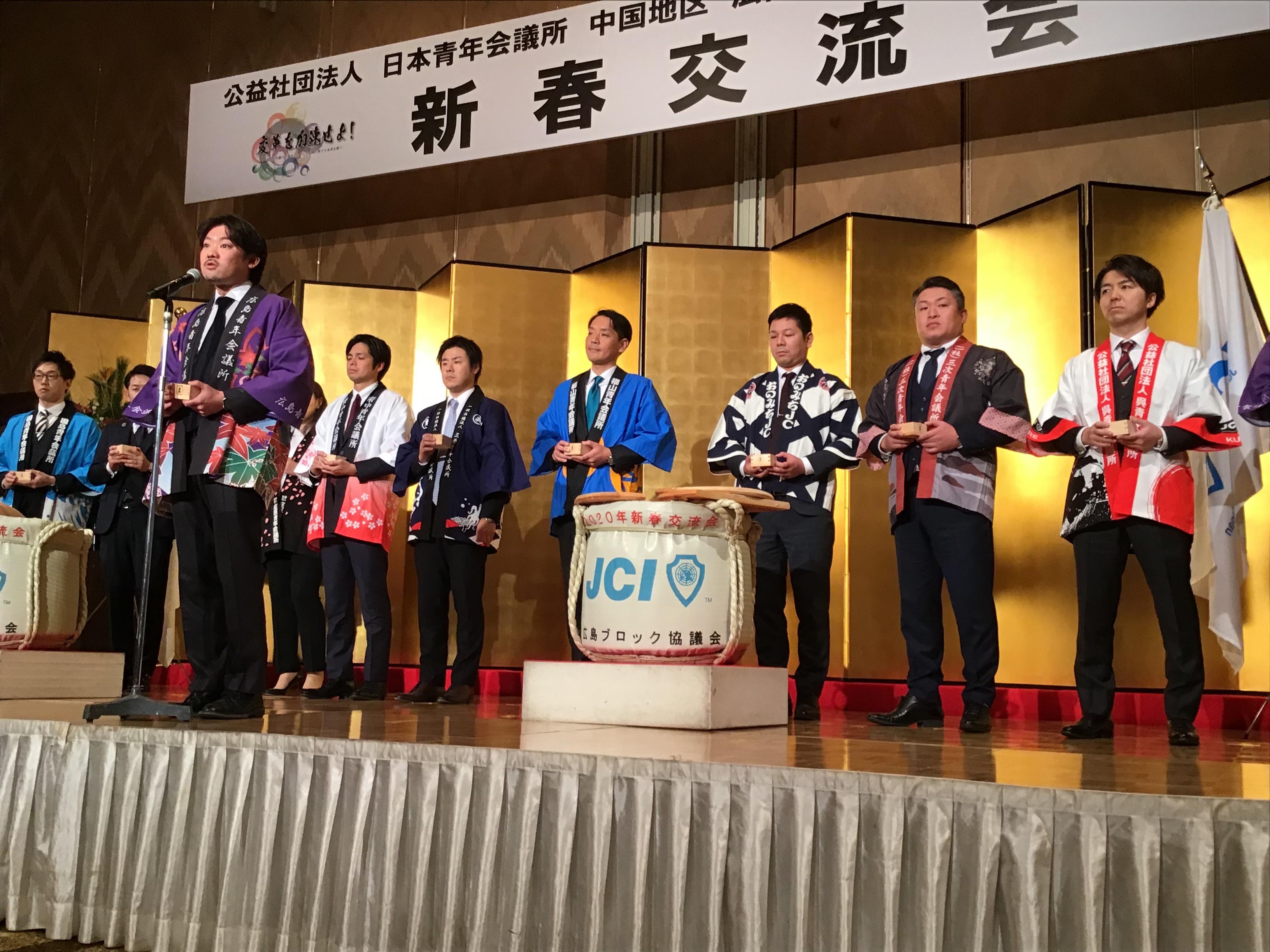 広島ブロック協議会 新春会議に参加いたしました。