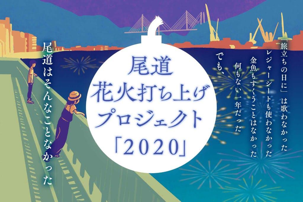 尾道打ち上げ花火プロジェクト2020 開始のお知らせ