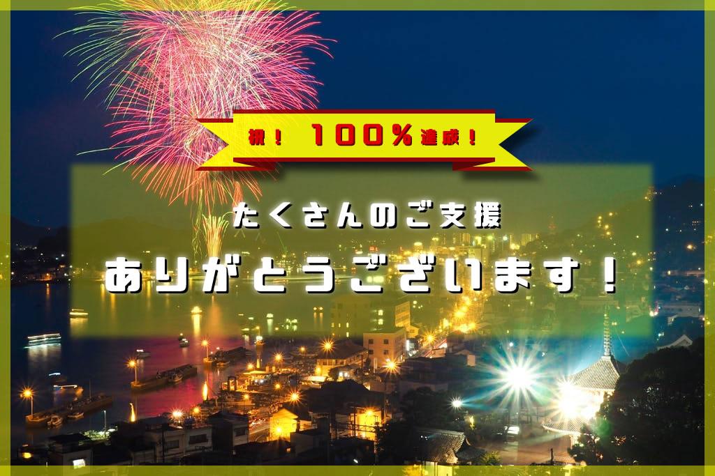 クラウドファンディング「尾道花火打ち上げプロジェクト2020」 100%目標達成いたしました。