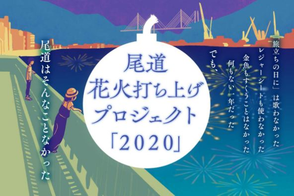 尾道花火打ち上げプロジェクト「2020」
